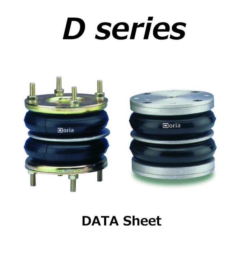 データシート D シリーズ